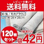 おしぼりタオル80匁茶×白パイル