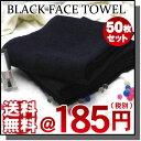 【お得なセット企画】業務用タオル プロ仕様220匁 フェイスタオル 黒50枚 セット 人気のブラック理容 美容室に大人気…