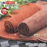 おしぼりタオル80匁茶平織タオル120枚セット
