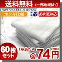 【 新商品 】あす楽対応 ハンドタオル/おしぼりタオルホテル仕様 高級糸仕上げ ハンドタオル 60枚セット100匁 おしぼ…