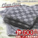 【お試し/返品不可】メール便送料無料(代引不可)高級感満載っ! チェス柄 市松模様 グレイ 6枚セットプロ仕様 100匁…