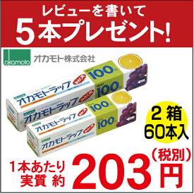 今なら★送料無料&プレゼント★オカモトラップ 30cm×100m 60本入 実質1本単価¥203