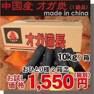 【おひとり様2箱迄】オガ備長 10kg入/箱 中国産 オガ炭1級 形成炭 人口炭 お試し価格 本格炭火焼