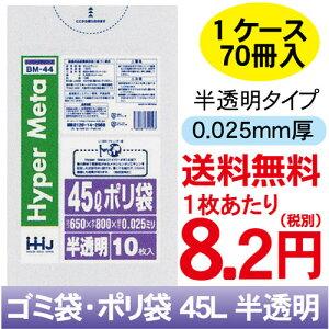 【メーカー直送 送料無料】ハウスホールドジャパン BM44ポリ袋 45L 半透明 10枚×70冊 LLDPE+Meta 0.025×650×800mm