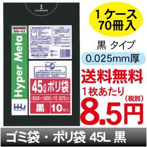 【メーカー直送 送料無料】業務用ポリ袋/BM4245L 黒 厚さ0.025mm 1箱セット(10枚×70冊入) LLDPE+Meta 0.025×650×800mm 昔ながらの黒 ポリ袋