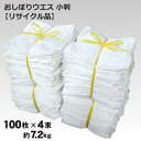 【リサイクル品】おしぼりウエス・ダスター 小判サイズ白 400枚セット (約7.2kg入)100枚入×4束 綿100% 中古生地 使…