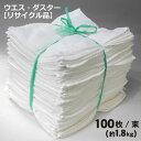 【リサイクル品】おしぼりウエス・ダスター レギュラーサイズ白 100枚セット (1.8〜2kg入)綿100% 中古生地 使い捨…