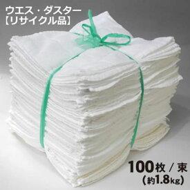 【リサイクル品】おしぼりウエス・ダスター レギュラーサイズ白 100枚セット (1.8〜2kg入)綿100% 中古生地 使い捨て雑巾 掃除用品 機械のメンテナンス 環境に優しいエコ商品