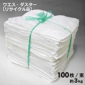 【リサイクル品】おしぼりウエス・ダスター 大判サイズ白 100枚セット (約3kg入)綿100% 中古生地 使い捨て雑巾 掃除用品 機械のメンテナンス 環境に優しいエコ商品