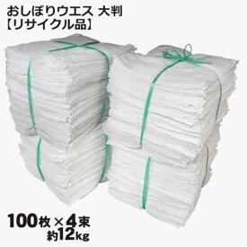 【リサイクル品】おしぼりウエス・ダスター 大判サイズ白 400枚セット (約12kg入)100枚入×4束 綿100% 中古生地 使い捨て雑巾 掃除用品 機械のメンテナンス オトクなまとめ買い 送料無料 環境に優しいエコ商品
