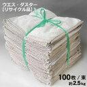 【リサイクル品】おしぼりウエス・ダスター 中サイズ茶×白パイル 100枚セット (約2.5kg入)綿100% 中古生地 使い捨…