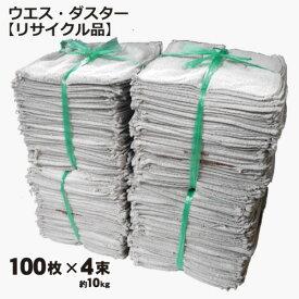 【リサイクル品】おしぼりウエス・ダスター 中判サイズモカブラウン 400枚セット (約10kg入)100枚入×4束 綿100% 中古生地 使い捨て雑巾 掃除用品 機械のメンテナンス オトクなまとめ買い 送料無料 環境に優しいエコ商品