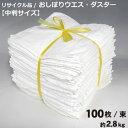 【リサイクル品】おしぼりウエス・ダスター 中厚/中判白タオル100枚セット (約2.8kg入)綿100% 中古生地 使い捨て雑…