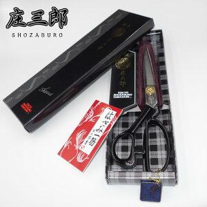 庄三郎 裁ちばさみ 標準型 240mm 高級刃物鋼 日本製 裁縫ばさみ 洋裁ばさみ ハサミ A-240