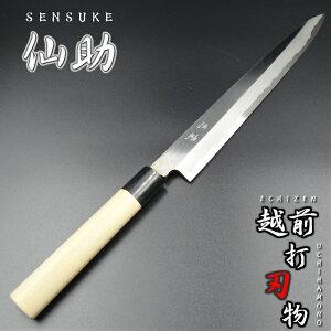仙助 柳刃包丁 270mm 和包丁 安来鋼青紙2号 PWCシノギ柄 刺身包丁