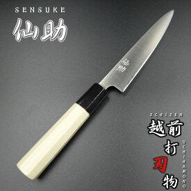 包丁 ペティナイフ 135mm 万能包丁 越前打刃物 仙助 家庭用 オススメ 銀三 水牛八角柄