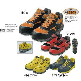 【寅壱】セーフティスニーカー 超軽量 24.5〜28.0cm