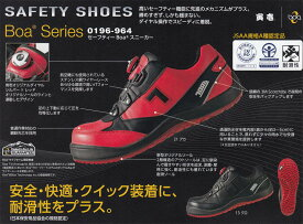 【寅壱】セーフティスニーカー Boaダイヤルシステム仕様 耐滑ソール 24.5〜28cm