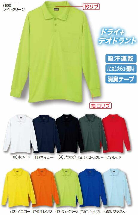 【超ビッグサイズ】吸汗速乾長袖ポロシャツ(胸ポケット有り) 6L