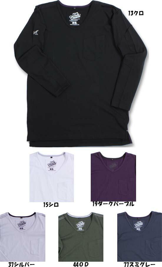 【寅壱】Vネックシャツ M〜3L