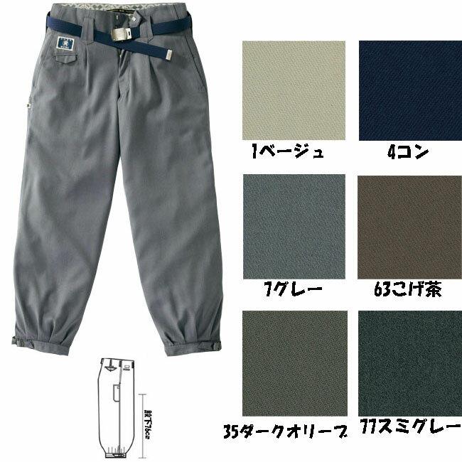 【ビッグサイズ】【寅壱】丸寅 8020 ニッカズボン 105〜120cm