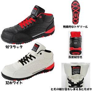 【男女兼用】セーフティーシューズ トゲソール 23〜29cm 安全靴