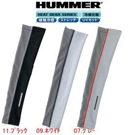 『HUMMER』クールアームガード アームサポーター ツートンカラー 吸汗速乾素材