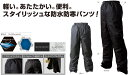 防水防寒パンツ 中綿入り M〜4L