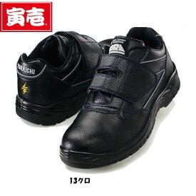 【寅壱】制電安全靴スニーカー(マジック) 23.0cm〜32.0cm