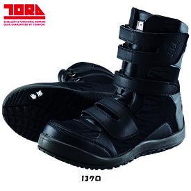 【寅壱】長マジック安全靴 リフレクタータイガー柄 24.5〜28cm