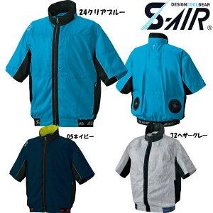 【ビッグサイズ】S-AIR 空調ウェア ボールドカラー半袖ジャケット(服地のみ) 4L/5L 空調服