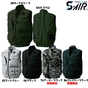 【ビッグサイズ】S-AIR 空調ウェア ガジェットベスト(服地のみ) 4L/5L 空調服