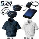 【送料無料】S-AIR 空調ウェア フードイン半袖ジャケットタイプ ポリエステル素材(ファンセット+バッテリーセット付…