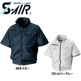S-AIR 空調ウェア フードイン半袖ジャケット ポリエステル素材(服地のみ) S〜3L 空調服