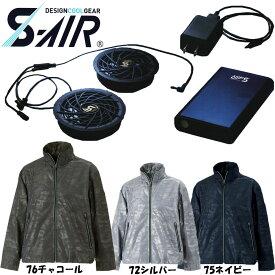 【送料無料】S-AIR 空調ウェア アクティブジャケットタイプ ポリエステル素材(ファンセット+バッテリーセット付き) S〜3L 空調服