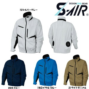 S-AIR 空調ウェア EUROスタイルジャケット(服地のみ) S〜3L 空調服