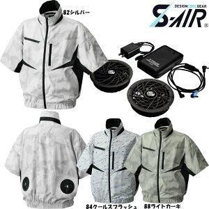 【ビッグサイズ】S-AIR 空調ウェア EUROスタイル半袖デザインジャケット(ファンセット+バッテリーセット付き) 4L〜7L 空調服 送料無料