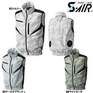 S-AIR 空調ウェア EUROスタイルデザインベスト フードイン仕様(服地のみ) S〜3L 空調服