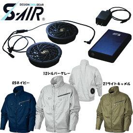 【送料無料】S-AIR 空調ウェア ソリッドコットンジャケット 綿素材(ファンセット+バッテリーセット付き) S〜3L 空調服