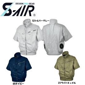 【ビッグサイズ】S-AIR 空調ウェア ソリッドコットン半袖ジャケット 綿素材(服地のみ) 4L〜7L 空調服