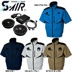 【送料無料】S-AIR 空調ウェア フルハーネス対応半袖ジャケット(ファンセット+バッテリーセット付き) S〜3L 空調服