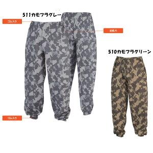 【ビッグサイズ】迷彩柄 綿ヤッケパンツ 4L 作業服 作業着