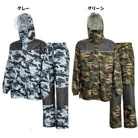 【在庫処分特価】迷彩柄レインスーツ 肩、ひじ、ひざ補強 M〜4L カモフラレインスーツ