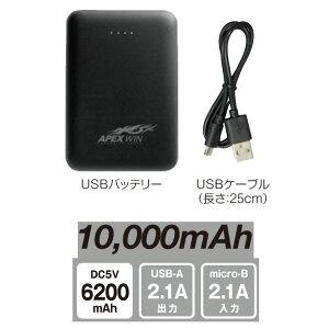 USBバッテリーセット(バッテリー+USBケーブル)