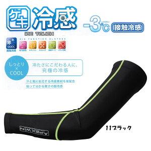 クールアームガード(2枚組) M/L 接触冷感・吸汗速乾素材 UVカット アームカバー