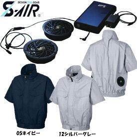 【送料無料】【ビッグサイズ】S-AIR 空調ウェア 半袖ワークブルゾンタイプ 綿素材(ファンセット+バッテリーセット付き) 4L〜7L 空調服