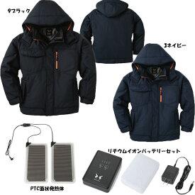 b26cc03d6fe37a 【送料無料】雷神服 防寒ブルゾン 服・発熱体・リチウムイオンバッテリー