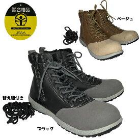 【在庫処分品】YETEN 半長安全靴 25〜28cm サイドファスナー 鋼製先芯 セーフティブーツ JASS A種合格品 送料無料