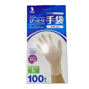 天然ゴムぴったり手袋 超極薄 100枚入り パウダーフリー