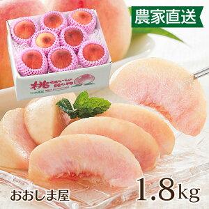 桃 1.8kg 送料無料 熊本産 6月上旬より順次出荷 もも モモ 産地直送 農家直送 国産 果物 フルーツ 大嶌屋(おおしまや